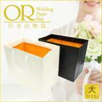 結婚式 引き出物 紙袋(ブライダルバッグ)【OR】〈大〉サイズ