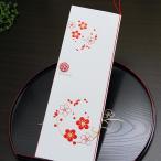 【朱玉】結婚式 席次表 和 手作りキット (中紙 A4 or A3)