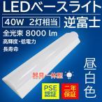 (2年保証)東芝製のLEDチープ逆富士型ランプ 40W型2灯相当ベースライト LED蛍光灯器具一体型 逆富士形 LED逆富士ベースライト 逆富士形LED天井直付型 昼白色