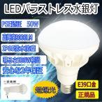 バラストレス水銀灯 led  バラストレス水銀灯器具  バラストレス水銀ランプ  LED水銀灯ランプ  E39 50W チョークレス水銀ランプ代替 LEDビーム電球  昼光色