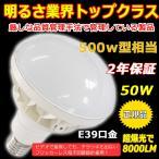バラストレス水銀灯 led バラストレス水銀灯 器具 500W相当 バラストレス 水銀ランプ バラストレス LED E39 チョークレス水銀ランプ代替 LEDビーム電球