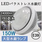 バラストレス水銀灯 led  LED投光器  コーン型ランプ 大型水銀ランプ  LED水銀燈ランプ E39 100W  チョークレス水銀ランプ代替 LEDビーム電球 色温度選択可