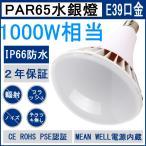 バラストレス水銀灯 LEDスポットライト LED水銀灯 LED電球  E39ランプ LED投光器  コーン型ランプ LED看板灯  LED産業用ライト 工場灯  LED電球 LED水銀灯