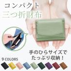 ミニ財布 小銭入れ 本革 牛革 コンパクト ウォレット スキミング防止機能付き 三つ折り ボックス型 大容量 コインケース プレゼント カード入れ