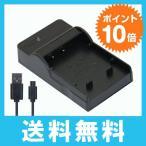 DC05 USB型バッテリー充電器 ソニー AC-VQ11互換バッテリーチャージャー Sony NP-FS11/NP-FS21対応