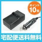 DC16 バッテリー充電器 PENTAX K-BC78J/K-BC92J Sony BC-CSKA 互換バッテリーチャージャー D-LI78/D-LI92/NP-BK1等対応