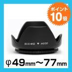 花形レンズフード (フード径49mm〜77mm 選択) 標準レンズ用 ねじ込み式 カメラレンズ保護