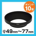 広角レンズ用 レンズフード ねじ込み式 (フード径49mm〜77mm) 一眼レフ カメラ レンズ 保護
