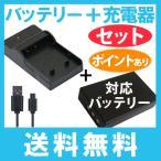 定形外 DC80 USB型充電器AC-73L+京セラ(Kyocera) BP-780S互換バッテリーのセット