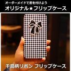 ショッピングLuxury オーダーメイド:千鳥柄 リボン ラグジュアリー フリップケース iPhone6 ケース iPhone6 Plus カバー iPhone5S/4S Galaxy Note3 Galaxy S4 スマホケース