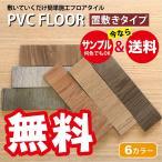 【サンプル&送料無料】 PVC FLOOR フロア タイル 置敷きタイプ 敷くだけ 簡単 フローリング 床材 木目 ウッド 賃貸OK