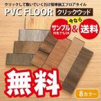 【サンプル&送料無料】 PVC FLOOR クリックウッド サンプル 各色