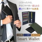 長財布 財布 メンズ 本革 薄い 薄型 スリム 二つ折り小銭入れあり カードケース 札入れ RITTA BERA