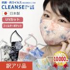 【訳アリ品】【アウトレット】おしゃれマスク レースマスク 日本製 レース マスク 布マスク おしゃれ クレンゼ 花柄 かわいい 抗菌 抗ウイルス UVカット