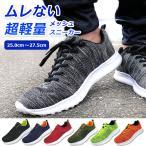 スニーカー メンズ 運動靴 メッシュ 通気 軽量 軽い ウォーキング ランニング スポーツ ジム 靴紐2色付き Smart Traveler