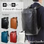 リュック ビジネスリュック バックパック メンズ 薄型 薄い スリム パソコン Smart Traveler スマートトラベラー