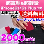 モバイルバッテリー薄型 軽量 スマホ 充電器 スマートフォン 充電器 2000mAh iPhone6s iPhone6s Plus Xperia galaxy アンドロイド モバイル充電器 USB 送料無料