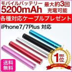 モバイルバッテリー 大容量 軽量 スマホ 充電器 5200mAh iPhone7 iPhone7 Plus iPhone6s iPhone6s Plus アイフォン アンドロイド スマートフォン