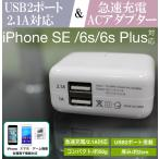 2.1A USB2ポート搭載 急速充電ACアダプター!