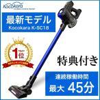 掃除機 コードレス  コードレス掃除機  サイクロン クリーナー コードレスクリーナー Kocokara 2in1 強力吸引  家庭用掃除機 延長保証