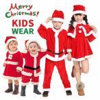 サンタ コスプレ キッズ クリスマス コスチューム 衣装 子供 赤ちゃん ベビー ワンピース ケープ 仮装 変装 子供服 男の子 女の子