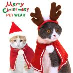 クリスマス 衣装 犬 猫 服 ペット服 サンタ トナカイ コスプレ ドッグウェア キャットウェア ねこ 犬の服 猫の洋服 冬 可愛い