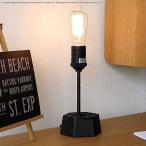 在庫処分 ブラックスチール アンティークデザイン レトロデザイン テーブルランプ テーブルライト デスクライト 間接照明 LED電球対応 卓上ライト