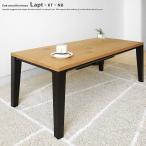 幅110cm シングル毛布と組み合わせできる スタイリッシュなこたつテーブル ローテーブル リビングテーブル 木製 ナラ材 LAPT-KT-NB ナチュラル ブラック