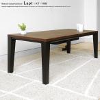 幅110cm シングル毛布と組み合わせできる スタイリッシュなこたつテーブル ローテーブル リビングテーブル 木製 ウォールナット材 ブラック色 LAPT-KT-WB