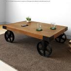 幅110cm オールドパイン材 パイン古材 アイアン 斬新でかっこいいリビングテーブル 車輪のようなキャスター付きコーヒーテーブル 木製 ローテーブル TURN-LT