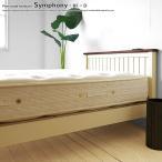 アウトレット 撮影品処分 ダブルサイズ パイン無垢材 カントリースタイル アンティーク加工を施したレトロ調のベッドフレーム SYMPHONY-D