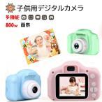 キッズカメラ カメラ 子供用 800万画素 子供用カメラ トイカメラ デジタルカメラ USB充電 おしゃれ 可愛い かわいい コンパクト 軽量 小型