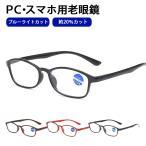 ブルーライトカット メガネ 眼鏡 老眼鏡 度入り pcメガネ シニアグラス UVカット 紫外線カット パソコン用メガネ 老眼  おしゃれ