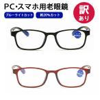 (訳あり) ブルーライトカット メガネ 眼鏡 老眼鏡 度入り pcメガネ UVカット 20%カット 紫外線カット パソコン用メガネ 老眼