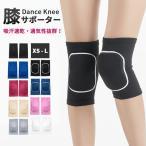 ひざサポーター 膝用 春夏 秋冬 バレー ダンス テニス 女性 男性