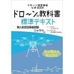 ドローンの教科書 標準テキスト - 無人航空従事者試験 ドローン検定 3級4級対応 改正航空法 完全対応版  ドローン検定協会