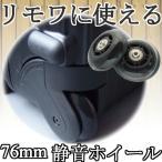 リモワ(RIMOWA) の2輪スーツケースに使える静音車輪 交換や修理用ホイール代用品 サルサやトパーズに ホイール径76mmサイズ(1台分2個セット)