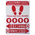お客様案内シール(赤)フロア、レジ前など お店の床に貼るシール A3台紙セット【足型四角−こちらでお待ちください×1 円形矢印×4 矢印−お会計×2】の画像