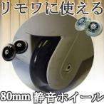 リモワ (RIMOWA) の2輪サルサやトパーズなどに使える静音ホイール 交換や修理用の代用品 ホイール径80mmサイズ(1台分2個セット)
