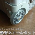 リモワ RIMOWA クラシックフライト用静音車輪(代用品)とボルトセット 2輪スーツケース用ホイール キャスター