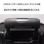 リモワRIMOWA スーツケースに使える持ち手に貼るだけハンドルカバー 伸縮ハンドル用国産和牛本革製持ち手カバー
