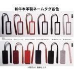 ネームタグ 本革製 リモワ等のスーツケースに 和牛本革を使用した日本製レザータグ 1個