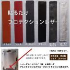 リモワの底部分を保護する日本製 本革プロテクションレザー 本革製保護革 1枚