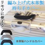 リモワ RIMOWA トパーズ/オリジナルなどのスーツケース用 樹脂製ハンドル 持ち手用編み上げ式 和牛本革製カバー  Mサイズ