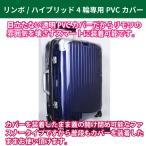 リモワ[RIMOWA] リンボ /ハイブリッド用スーツケースカバー 透明ビニール製保護カバー(黒ファスナー)荷掛フック用穴ありタイプ