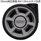 50mm車輪 キャスター 1個 リモワ RIMOWA 純正ホイール サルサエアーやクラシックフライト4輪など用