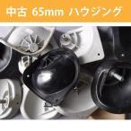 リモワスーツケース用中古ハウジング 65mm車輪用 1個