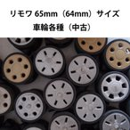 中古リモワ RIMOWA 純正ホイール/車輪 65mm(実測64.3mm) Cランク 1個  交換や修理に