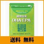 ミライネ 植物由来DHA EPA 31日分 水銀心配なし 魚臭くない オメガ3 子供 妊婦 海藻由来