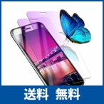 iphonese2ガラスフィルム ブルーライトカット iPhone SE2 フィルム 液晶保護 iphone se 第2世代 保護フィルム iphon